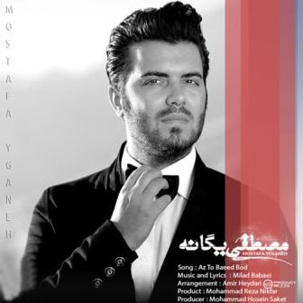 Mostafa Yeganeh Az To Baeed Bood دانلود آهنگ جدید مصطفی یگانه به نام از تو بعید بود