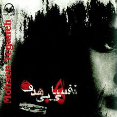 دانلود آلبوم جدید محسن یگانه با نام نفس های بی هدف