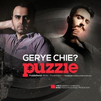 Puzzle Band Gerye Chiye دانلود آهنگ جدید پازل باند به نام گریه چیه