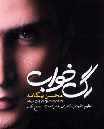 دانلود آلبوم جدید محسن یگانه با نام رگ خواب