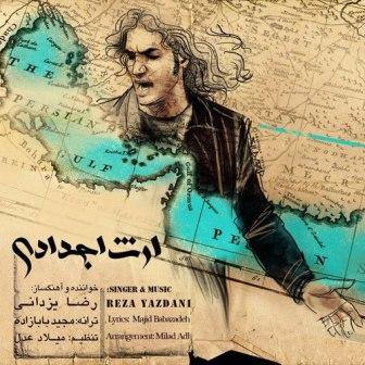 Reza Yazdani Erse Ajdadi دانلود آهنگ جدید رضا یزدانی به نام ارث اجدادی
