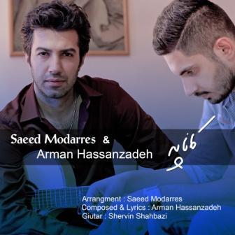 Saeed%20Modarres%20&%20Arman%20 %20Kanapeh دانلود آهنگ جدید سعید مدرس و آرمان حسن زاده به نام کاناپه