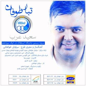 Saeid%20Arab%20 %20Esteghlal دانلود آهنگ جدید سعید عرب با نام استقلال