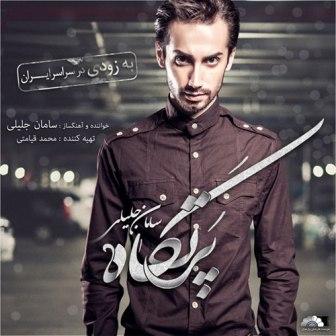 Saman Jalili Partgah Album Demo دانلود دموی آلبوم جدید سامان جلیلی به نام پرتگاه