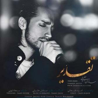 Saman Jalili Taghdir دانلود آهنگ جدید سامان جلیلی به نام تقدیر