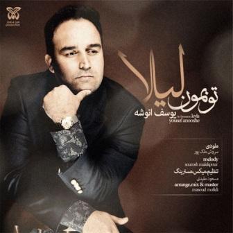 Yousef%20Anousheh%20 %20To%20Bemoon%20Leila دانلود آهنگ جدید یوسف انوشه با نام تو بمون لیلا