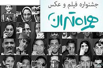 film%20va%20aks%20hamrah فیلم موبایلی هنرمندان برای جشنواره فیلم و عکس همراه تهران