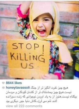 haniyah%20tavasoli اعتراض یک صدای هنرمندان به کشتار در غزه