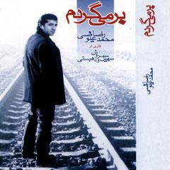 کد آهنگ پیشواز محمدرضا عیوضی آلبوم برمی گردم