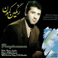 کد آهنگ پیشواز محمدرضا عیوضی آلبوم رنگین کمون