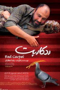 red%20karpet وضعیت فروش فیلم ها همزمان با اکران عید فطر