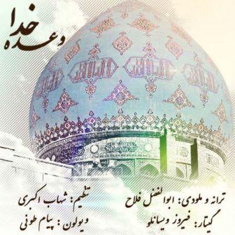 Abolfazl Fallah Vaadeye Khoda دانلود آهنگ جدید ابوالفضل فلاح با نام وعده خدا
