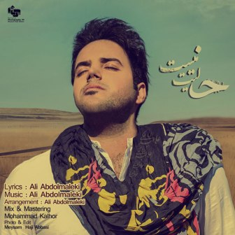 دانلود آهنگ حالیت نیست با صدای علی عبدالمالکی
