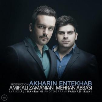 دانلود آهنگ جدید مهران عباسی و امیر علی زمانیان با نام آخرین انتخاب