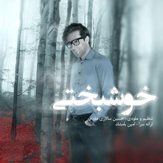 Amir%20Farjam%20 %20Khoshbakhti دانلود آهنگ جدید امیر فرجام به نام خوشبختی
