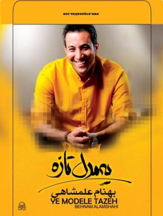 Behnam Alamshahi%20%282%29 دانلود آلبوم جدید بهنام علمشاهی به نام یه مدل تازه