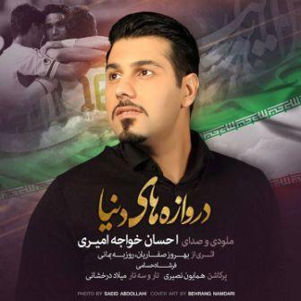 Ehsan Khajeh Amiri Darvazehaye Donya دانلود آهنگ جدید احسان خواجه امیری بنام دروازه های دنیا