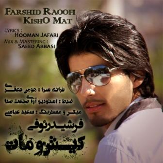 Farshid%20Raoofi%20 %20Kisho%20Mat دانلود آهنگ جدید فرشید رئوفی با نام کیش و مات
