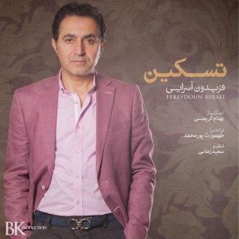 Fereydoun Taskin دانلود آهنگ جدید فریدون آسرایی به نام تسکین