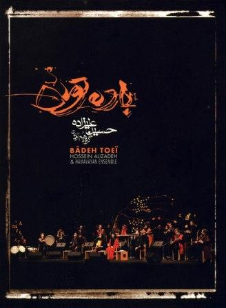 دانلود آلبوم جدید حسین علیزاده بنام باده تویی