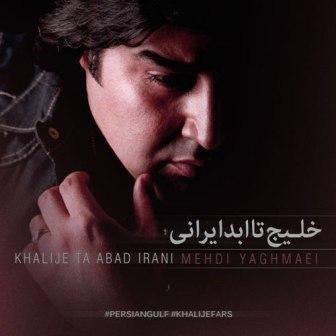 Mehdi Yaghmaei Khalije Taa Abad Irani دانلود آهنگ جدید مهدی یغمایی به نام خلیج تا ابد ایرانی