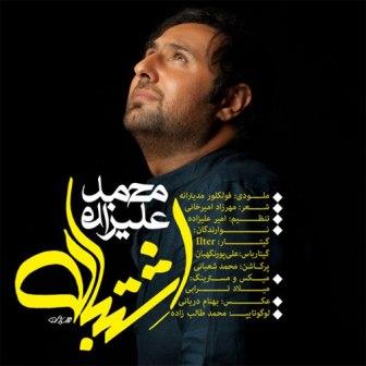 دانلود آهنگ جدید و فوق العاده زیبای محمد علیزاده به نام اشتباه با بالا ترین کیفیت