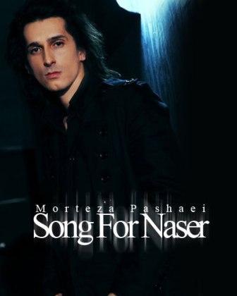 دانلود آهنگ جدید مرتضی پاشایی با نام برای ناصر