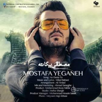 Mostafa yeganeh az daste to دانلود آهنگ جدید مصطفی یگانه به نام از دست تو