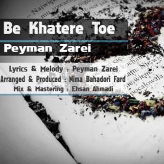 Peyman%20Zarei%20 %20Be%20Khatere%20Toe دانلود آهنگ جدید پیمان زارعی با نام به خاطر تو