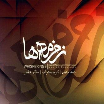 Salar Aghili Zemzemeh ha دانلود آلبوم جدید سالار عقیلی به نام زمزمه ها