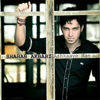 Shahab%20Akbari%20 %20Ashkaye%20Man دانلود آهنگ جدید شهاب اکبری با نام اشکای من