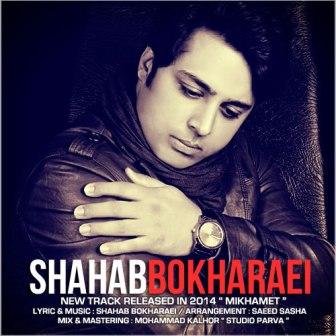 Shahab%20Bokharaei%20 %20Mikhamet دانلود آهنگ جدید شهاب بخارایی به نام می خوامت