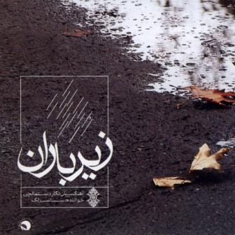 Sina%20Sarlak%20 %20Zire%20Baran دانلود آلبوم جدید سینا سرلک به نام زیر باران