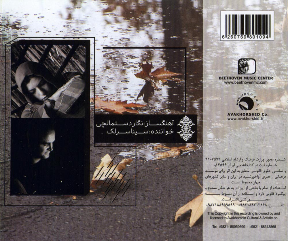 دانلود آلبوم جدید سینا سرلک به نام زیر باران