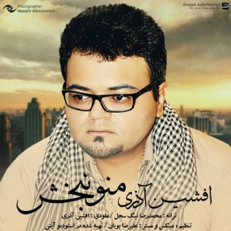 Afshin Azari Mano Nabakhsh دانلود آهنگ جدید افشین آذری به نام منو نبخش