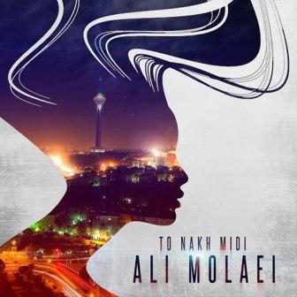 Ali Molaei To Nakh Midi دانلود آهنگ جدید علی مولایی به نام تو نخ میدی