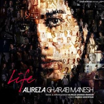 Alireza Gharaei Manesh Zendegi دانلود آهنگ جدید علیرضا قرایی منش به نام زندگی