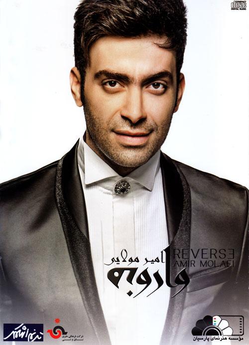 Amir Molaei Varoneh C1 دانلود آلبوم جدید امیر مولایی به نام وارونه
