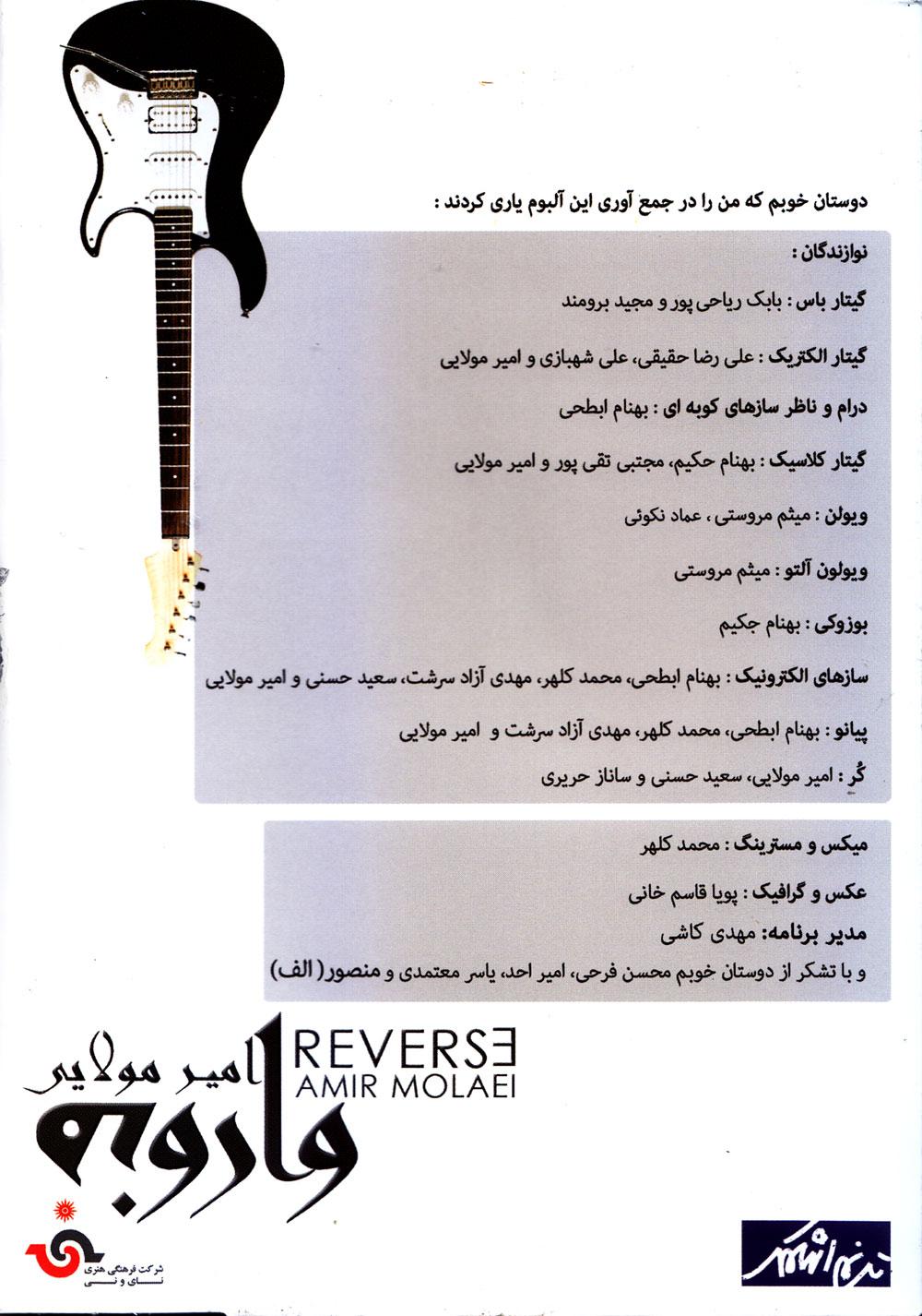 Amir Molaei Varoneh C3 دانلود آلبوم جدید امیر مولایی به نام وارونه
