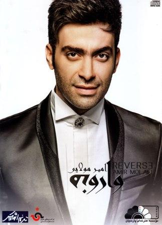Amir Molaei Varoneh دانلود آلبوم جدید امیر مولایی به نام وارونه