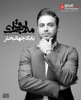 Babak Jahanbakhsh Madare  Bigharari دانلود آلبوم جدید بابک جهانبخش بنام مدار بی قراری