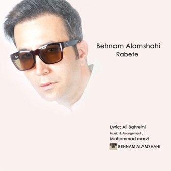 Behnam Alamshahi Rabete دانلود آهنگ جدید بهنام علمشاهی به نام رابطه