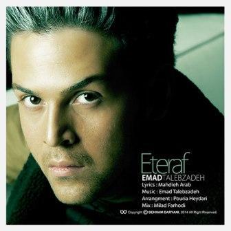 Emad Talebzadeh Eteraf دانلود آهنگ جدید عماد طالب زاده بنام اعتراف