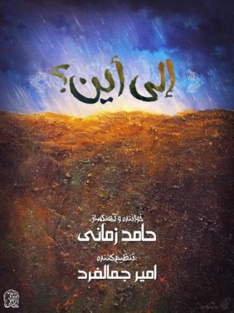 Hamed Zamani Ela Ayn  دانلود موزیک ویدیو حامد زمانی به نام إلی أین؟
