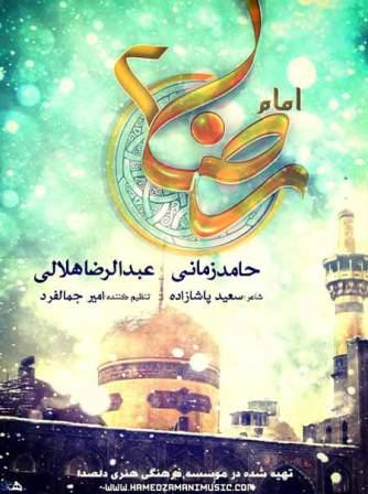دانلود موزیک ویدیو جدید حامد زمانی و عبدالرضا هلالی به نام امام رضا ۲