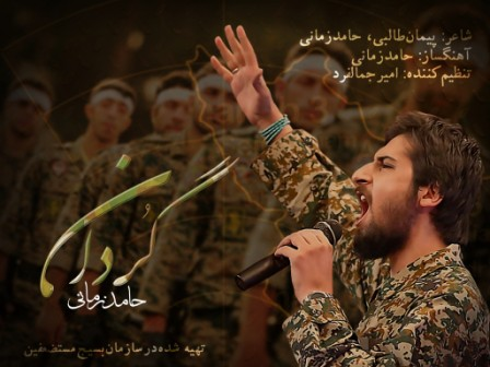 Hamed Zamani Gordan دانلود آهنگ جدید حامد زمانی با نام گردان