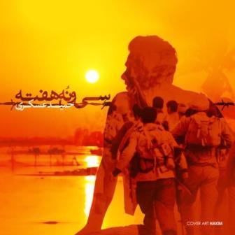 Hamid Askari 39 Hafte دانلود آهنگ  جدید حمید عسکری به نام سی و نه هفته