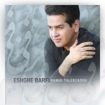 Hamid Talebzadeh Eshghe Barfi دانلود آهنگ جدید حمید طالب زاده به نام عشق برفی