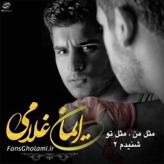 Iman Gholami   2new Track دانلود آهنگ جدید ایمان غلامی بنام مثل من مثل تو