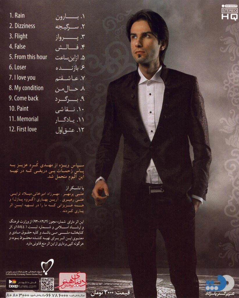 Mehdi Ahmadvand Az In Saat 4 دانلود آلبوم جدید مهدی احمدوند نام از این ساعت
